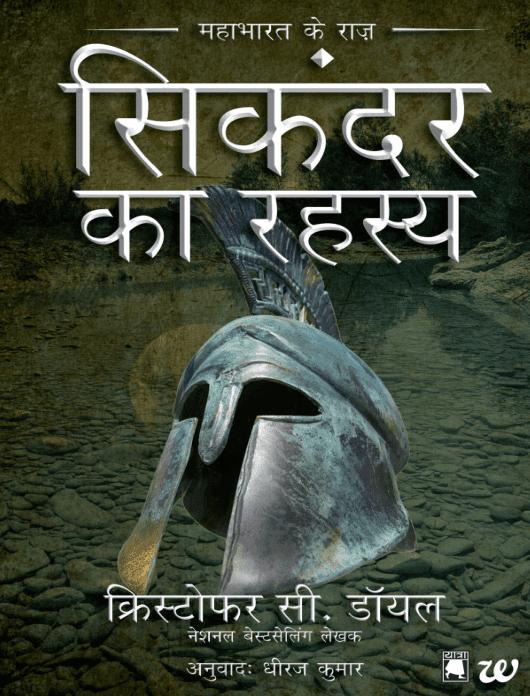 सिकंदर का रहस्य : धीरज कुमार द्वारा मुफ़्त पीडीऍफ़ पुस्तक | Sikandar Ka Rahasya By Dheeraj Kumar PDF Book In Hindi Free Download
