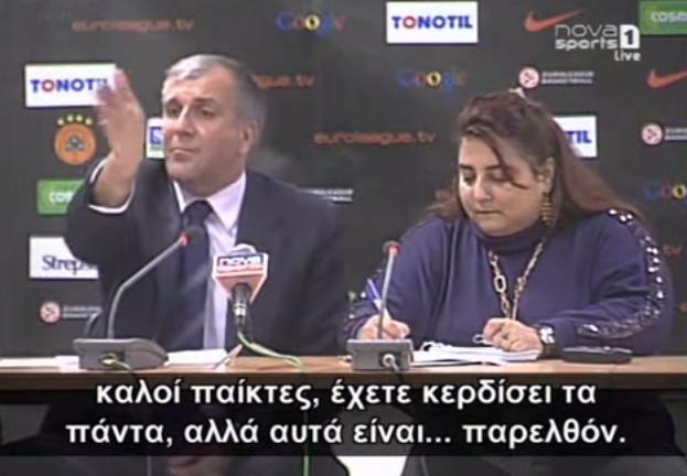 Μηνύματα του Ζοτς που πρέπει να ακούσουν στο ποδόσφαιρο...