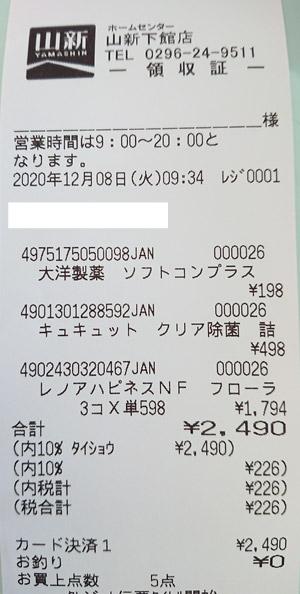 ホームセンター 山新下館店 2020/12/8 のレシート