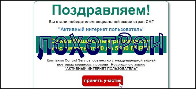 [Лохотрон] nev-prishol.ru Отзывы? Активный Интернет Пользователь