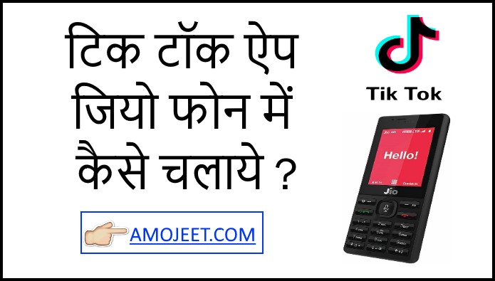 Tik-Tok-App-Download-Jio-Phone-Me-Kaise-Kare