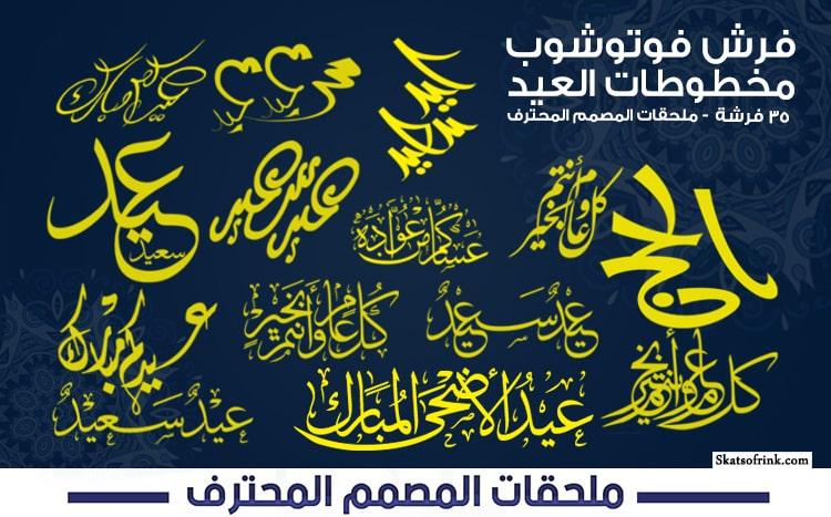 35 فرشة فوتوشوب طريقة تصميم مخطوطات عيد الأضحي وعيد الفطر