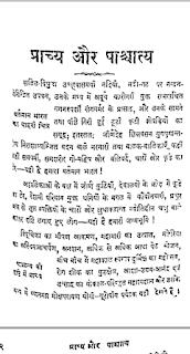 prachya aur paschatya