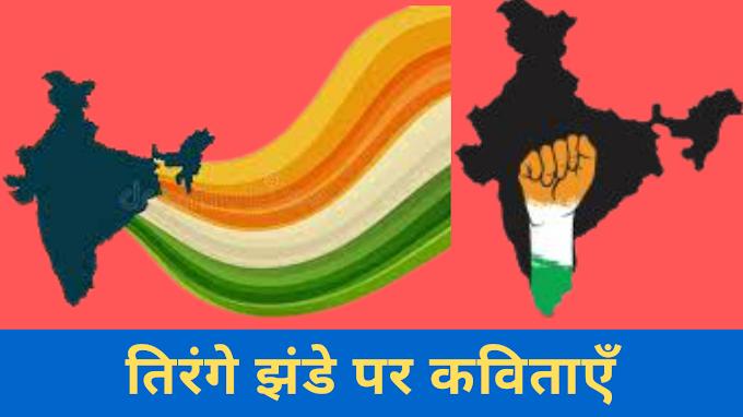 तिरंगे झंडे पर कविताएँ | Tiranga Jhanda Poem In Hindi
