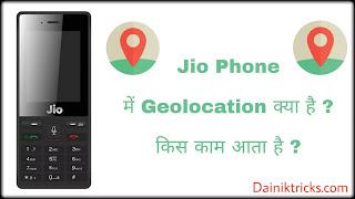 Jio Phone में Geolocation क्या है ? ये किस काम आता है ?