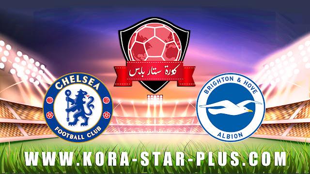 مشاهدة مباراة تشيلسي وبرايتون بث مباشر بتاريخ 01-01-2020 الدوري الانجليزي