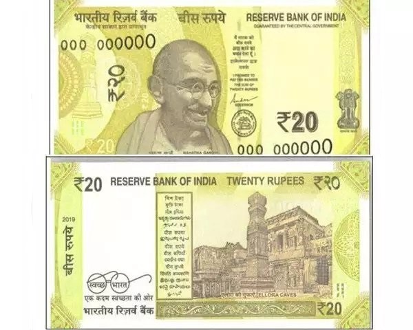 RBI's new ₹20 currency note coming soon !!
