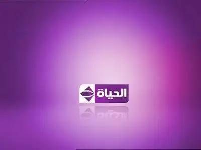 قناة الحياة 2 البنفسجية بث مباشر elhayat 2