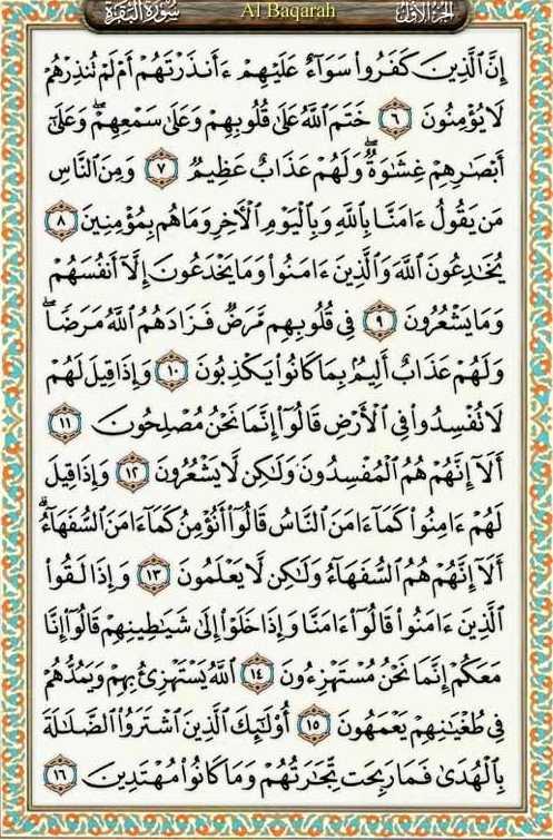 download al baqarah