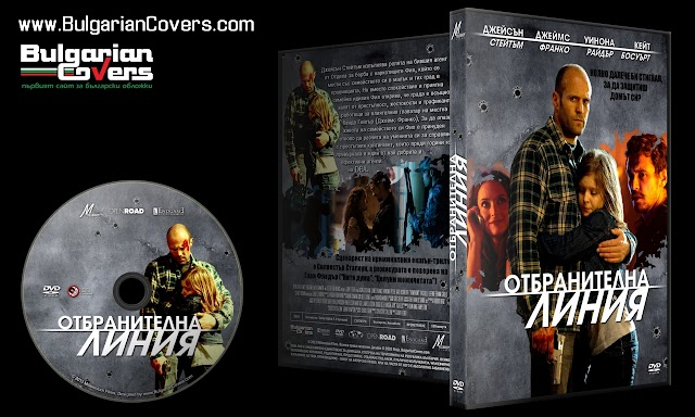 Homefront (2013) - R1 Custom DVD Cover