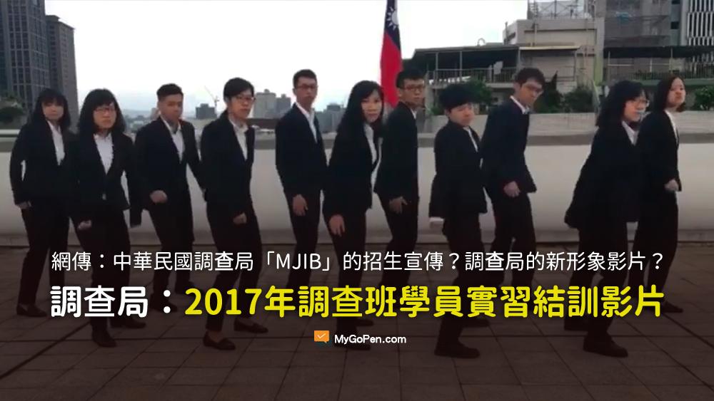 這是現在台灣調查局(FBI)的新形象影片 謠言 影片