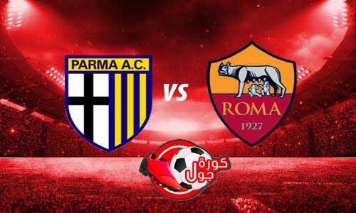 مشاهدة مباراة روما وبارما بث مباشر 8-7-2020 الدوري الايطالي