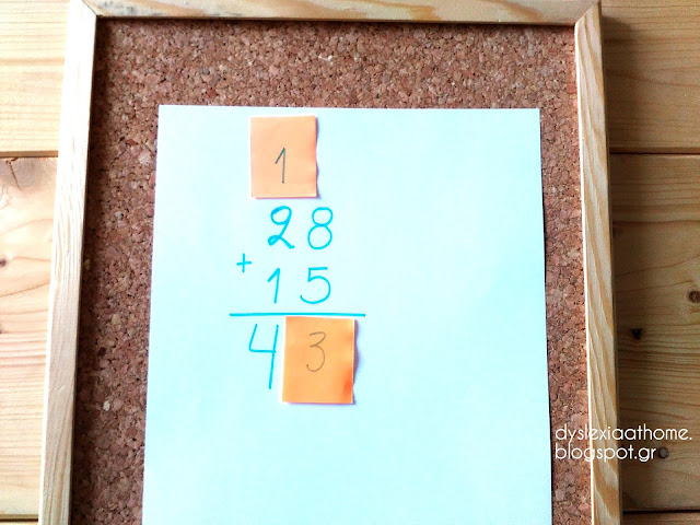 πρόσθεση, κρατούμενο, μαθηματικά, δυσαριθμησία, δυσλεξία
