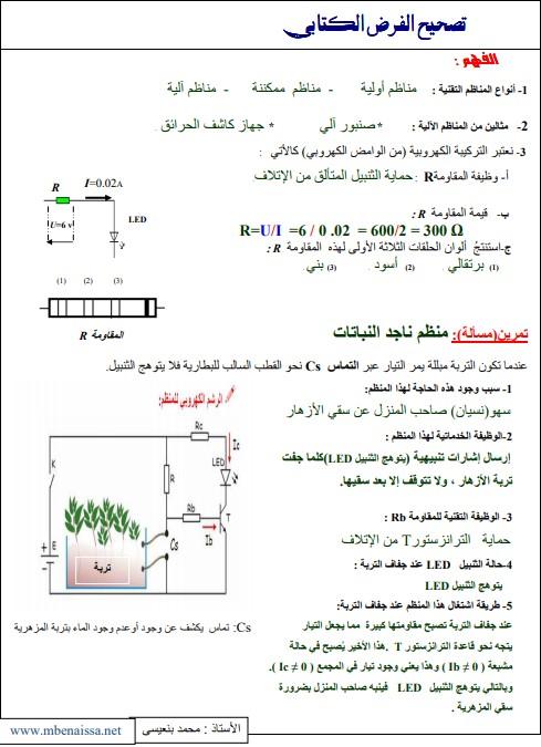 فرض كتابي رقم 1 في مادة التكنولوجيا الصناعية الثالثة الإعدادي النموذج 4