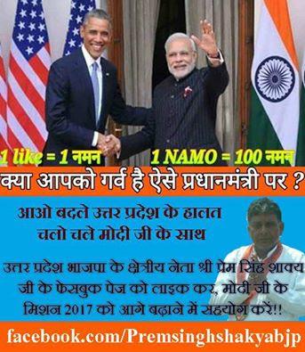 Prem Singh Shakya-BJP UP