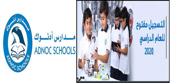 وظائف مدارس ادنوك 2020-2021 بالامارات لجميع التخصصات للوافدين والمواطنين