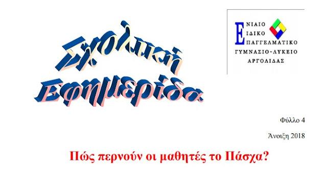 Το Πσχαλινό τεύχος της Σχολικής Εφημερίδας του Ενιαίου Ειδικού Επαγγελματικού Γυμνασίου Λυκείου Αργολίδας