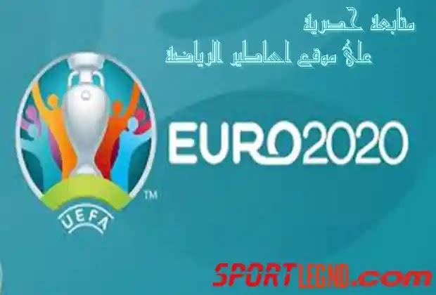 امم اوروبا,يورو 2020,اهداف امم اوروبا,بطولة امم اوروبا 2020,امم اوربا 2020,كاس امم اوربا 2020,قرعة تصفيات امم اوروبا 2020,تصفيات امم اوروبا 2020 كورة,دورى الأمم الأوروبية 2020,اوروبا 2020,نهائي امم اوروبا 2000,ترتيب مجموعات دوري الأمم الأوروبية 2020,دوري امم اوروبا,بطولة امم اوروبا,كأس أوروبا 2020,كأس أمم أوروبا 2020,ملاعب أوروبا 2020,امم اوربا,ملاعب بطولة امم اوروبا,اهداف امم اوروبا اليوم,تصفيات كأس أمم أوروبا 2020,بطولة أمم أوروبا,كاس اوروبا,تصفيات بطولة أمم أوروبا 2020,قرعة امم اوربا