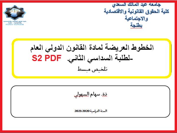 تلخيص القانون الدولي العام s2 pdf
