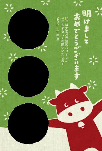 牛と3つの写真フレームの手ぬぐいデザイン年賀状(丑年・写真フレーム)