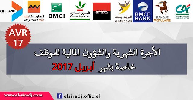 ركن خاص بالاستفسار عن الأجرة الشهرية والشؤون المالية للموظف - شهر مارس 2017