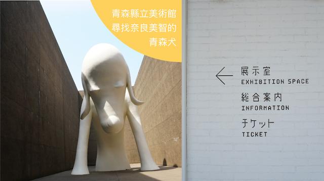 【青森】發現巨大的奈良美智青森犬,青森縣立美術館