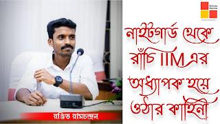 From night guard to IIM professor Ranjit Ramachandran story