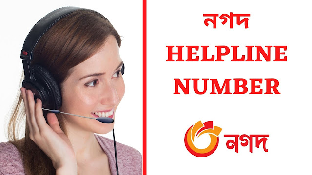 Nagad Customer Care Number - Nagad Helpline Number