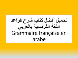 تحميل أفضل كتاب شرح قواعد اللغة الفرنسية بالعربي Grammaire française en arabe