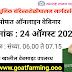 Online Webinar on New Modern Goat Farming 2020