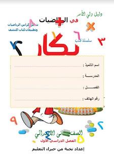 منهج الرياضيات الصف الثانى الابتدائى ومراجعة رياضيات لمنهج الصف الاول الابتدائى من كتاب بكار