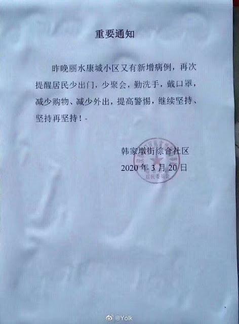 武汉丽水康城小区3月20日通知截图-又有新增新冠肺炎病例