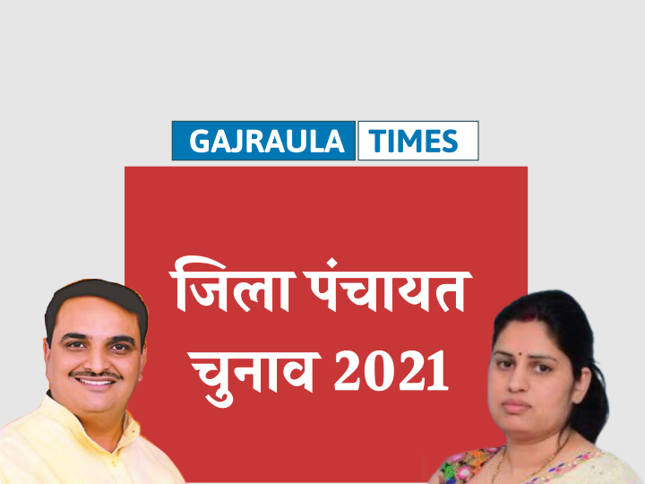 जिला पंचायत चुनाव अमरोहा- 2021 : वार्ड 10 से भूपेन्द्र, वार्ड 11 से मीनाक्षी आगे