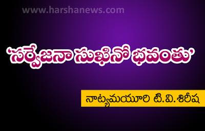 """""""సర్వేజనా సుఖినో భవంతు""""_harshanews.com"""