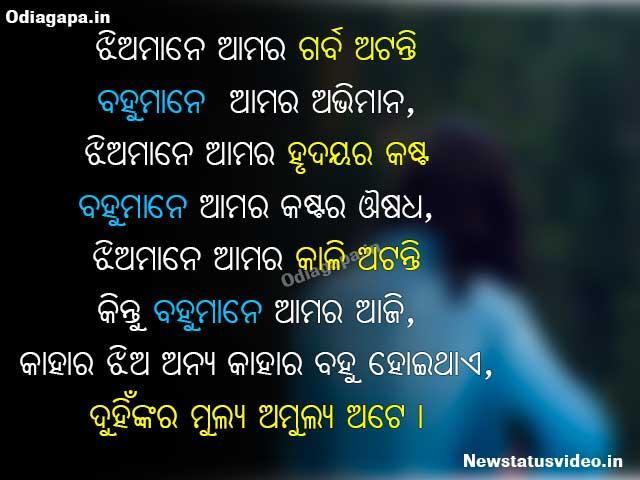 Womwns Day Odia Shayari