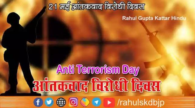 राष्ट्रीय आतंकवाद विरोधी दिवस (Anti Terrorism Day) कब मनाया जाता है?