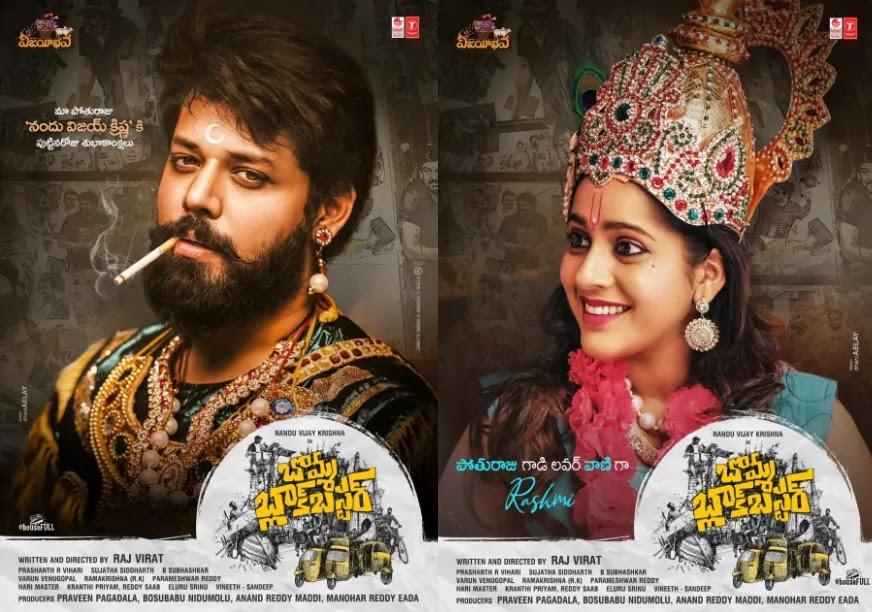 Bomma Blockbuster Movie Posters | Rashmi Gautham, Nandu
