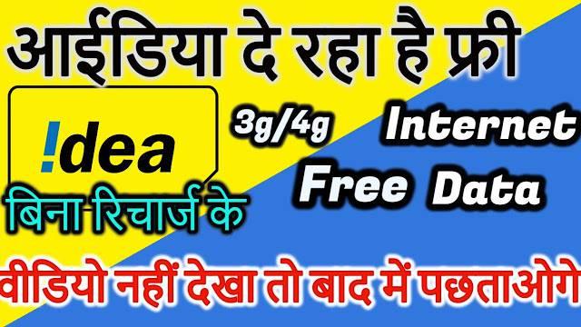 Idea Free Data Internet Get Unlimited Free 4G Data, Free 4G Data, freedata, Idea Free data Internet, Idea Free Internet Tricks