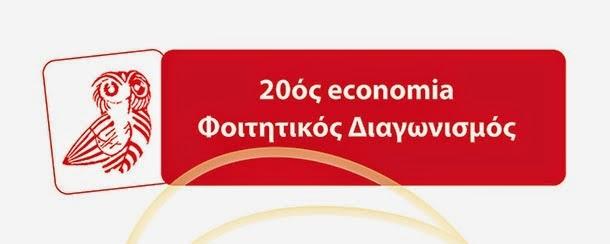 Βράβευση φοιτητών του Πανεπιστημίου Μακεδονίας στον 20ο Economia Φοιτητικό Διαγωνισμό