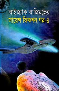 আইজ্যাক আজিমভের সায়েন্স ফিকশন গল্প - ৪ - আইজ্যাক আজিমভ Isaac Asimov Science Fiction Galpa 4