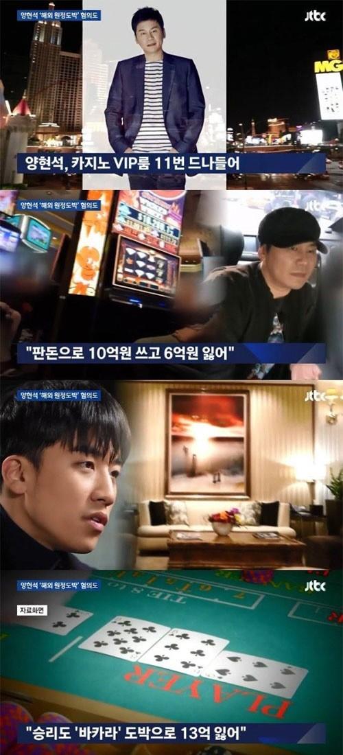 Seungri de Yang Hyun Suk ile birlikte kumar oynarken 1.3 milyar won kaybetmiş