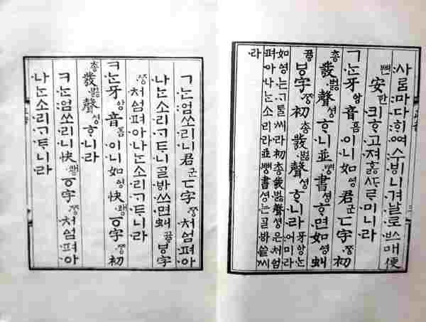 (2) Hunminjongum