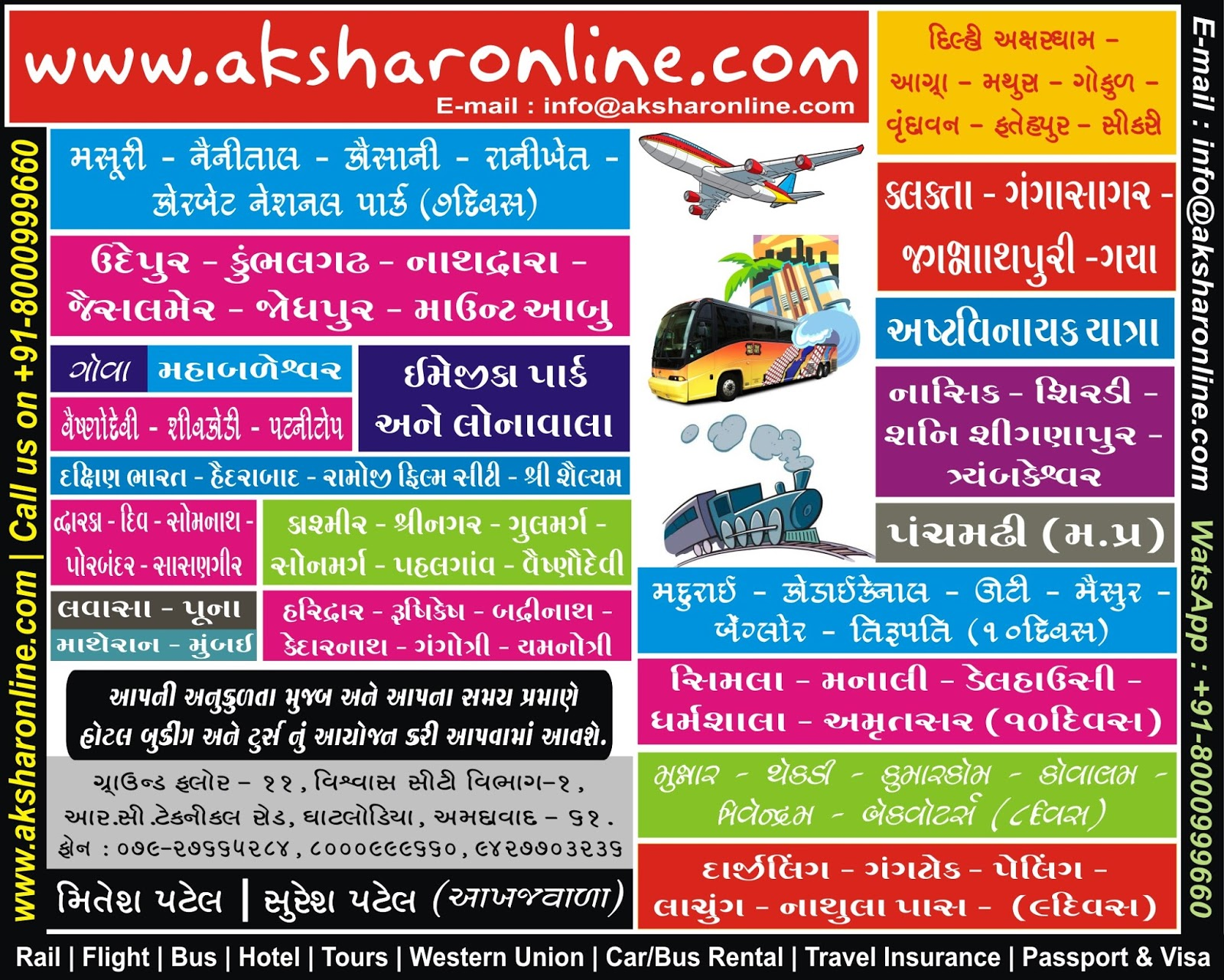 Travel Packages From Ahmedabad Lifehacked1st Com