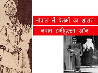 भोपाल रियासत में बेगमों का शासन | भोपाल में बेगम शासन |नवाब हमीदुल्ला खान | Bhopal Riyasat Ki Begam