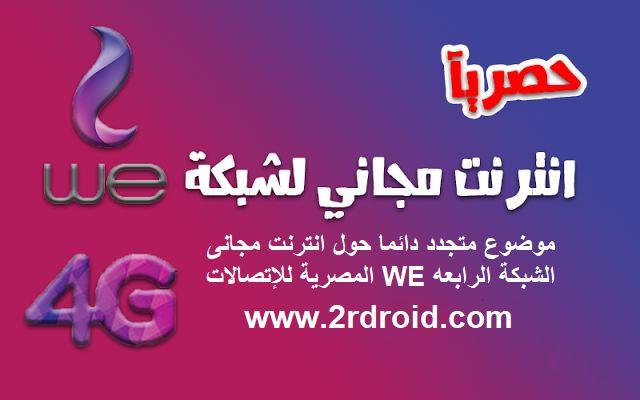 نت مجانى المصرية للإتصالات , نت مجانى الشبكة الرابعة , نت مجانى WE , نت مجانى شبكة وى , ملف كونفج المصرية للإتصالات , ملف كونفج شبكة WE , ملف كونفج الشبكة الرابعة , انترنت مجانى لشبكة WE , انترنت مجانى ملف كونفج المصرية للإتصالات , انترنت مجاني لشبكة We Telecom Egypt