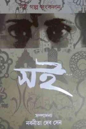 সই দ্বিতীয় খণ্ড - নবনীতা দেবসেন Soi - Nabanita Dev Sen