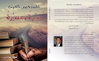 «المسيحيون العرب.. سيرة ومسيرة»... كتاب جديد لعماد توماس