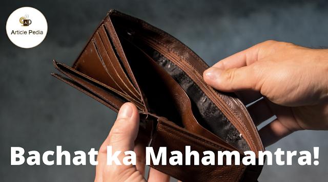 पैसों की बचत का महामंत्र सीखना है ज़रूरी!