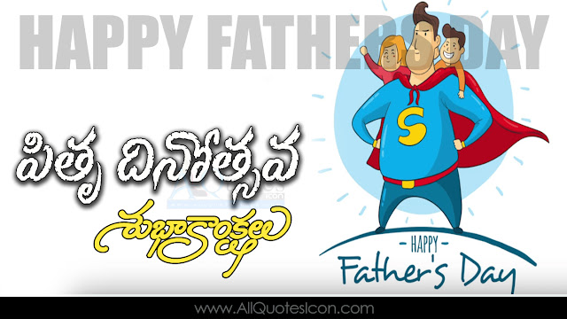 Telugu-quotes-images-Fathers-day-Greetings-life-inspiration-quotes-greetings-Fathers-day-wishes-thoughts-sayings-free