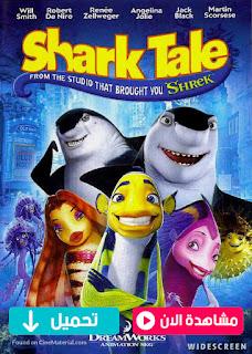 مشاهدة وتحميل فيلم اعصار اسماك القرش Shark Tale 2004 مترجم عربي